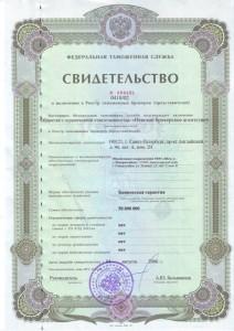 Включение в реестр таможенных представителей